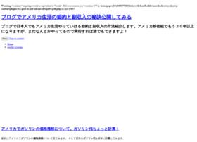 america-de-setsuyaku.ryudesigns.com