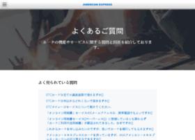 americanexpress-jp.custhelp.com