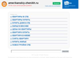 amerikanskiy-zhenikh.ru