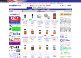 ametsu.com