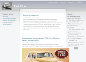amg-rc.ru