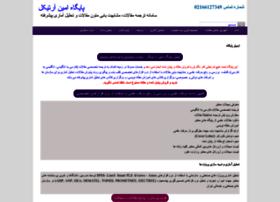 aminarticle.com