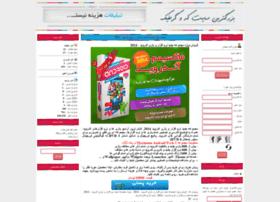 amirj2.rozblog.com