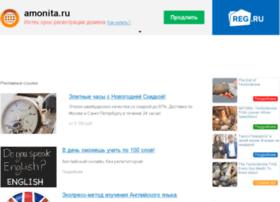 amonita.ru