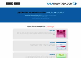amoora-girl.ahlamountada.com