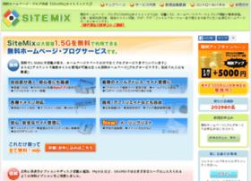 amoso.sitemix.jp