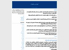 amozesh-khanevadeh.blogfa.com