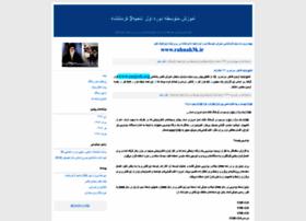 amozeshrahnemaee.blogfa.com