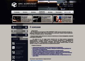 amstool.ru