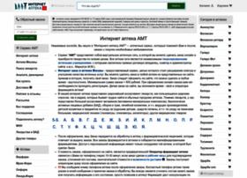amt.allergist.ru