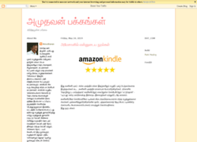 amudhavan.blogspot.in