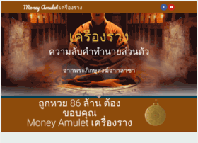 amulet4u.com