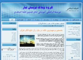 amuzesh.tabaar.net