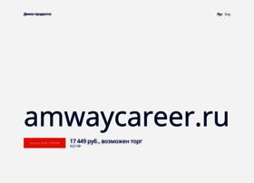 amwaycareer.ru