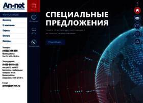 an-net.ru
