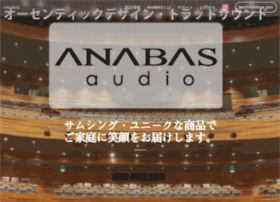 anabas.co.jp