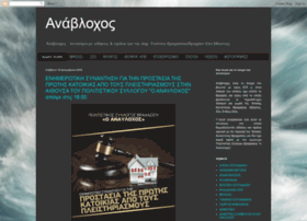 anablochos.blogspot.gr