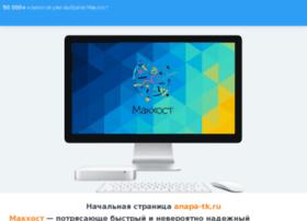 anapa-tk.ru