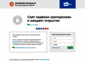 anastasia-sivaeva.ru