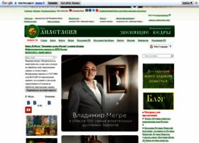 anastasia.ru