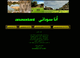 anasudani.net
