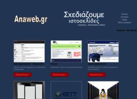 anaweb.gr
