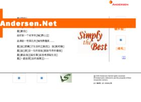 andersen.com.cn