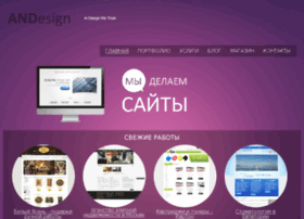 andesign.pro