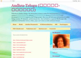 andhra-telugu.blogspot.in