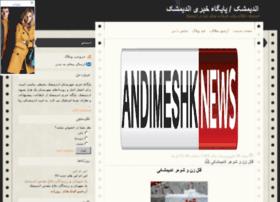 andimeshknews.com