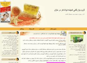 andisheh56.blogfa.com