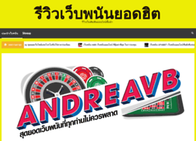 andreavb.com