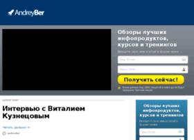 andreyber.com