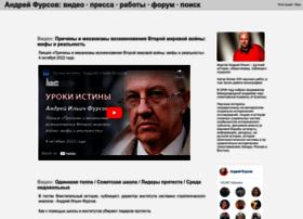 andreyfursov.ru