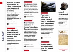 andreykameneckiy.odnako.org