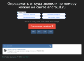 andro1d.ru