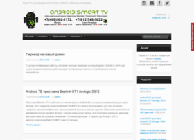android-smart-tv.ru