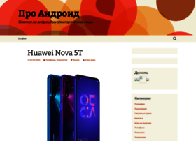 android.lospopadosos.com