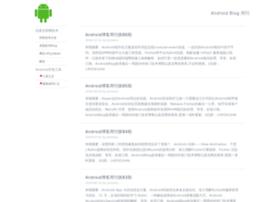 androidblog.cn
