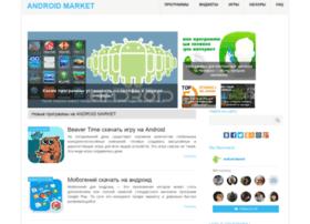 androidmarkets.ru