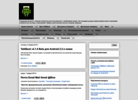 androidvoice.ru