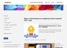 androk.ru