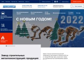 andrometa.ru