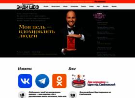 andychef.ru