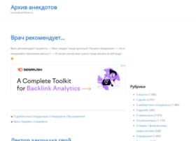 anecarchive.ru