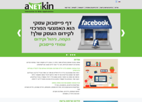 anetkin.org