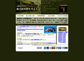 aneyakouji.jp