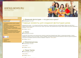 anfas-news.ru