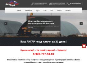 angar-stroitelstvo.ru