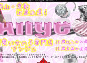 ange-okayama.com